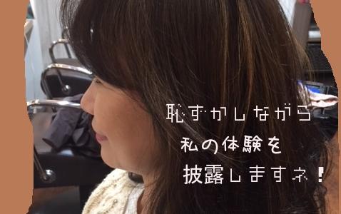女性専門育毛クリニックの体験と口コミ!(1)