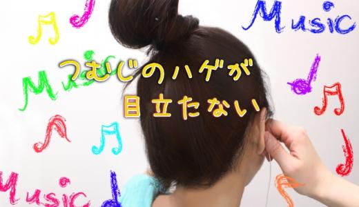 女性のつむじのハゲ上級者はこんな髪型で薄毛でもオシャレと言わせる