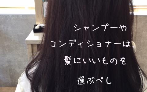 薄毛女性のための髪の毛にいいシャンプーとコンディショナーの選び方